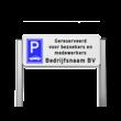 Parkeerplaats bord type TS - Parkeren gereserveerd bezoekers & medewerkers bedrijfsnaam
