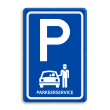 Verkeersbord E08 - Parkeerservice - BT12