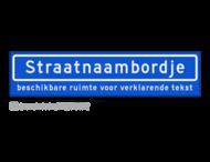 Straatnaambord met ondertekst KOKER 90x20cm - max. 16 karakters - NEN1772