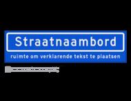 Straatnaambord met ondertekst KOKER 80x20cm - max. 14 karakters - NEN1772