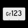 spoorwegbord RS WG - Wisselnummerbord Grendel
