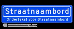 Straatnaambord 14 karakters 800x200 mm + ondertekst NEN 1772 cadeau, kado, Straatnaam kado, eigen tekst op een bord, NEN1772, officieel straatnaam, ondertekst, relatiegeschenk, straatnaamborden